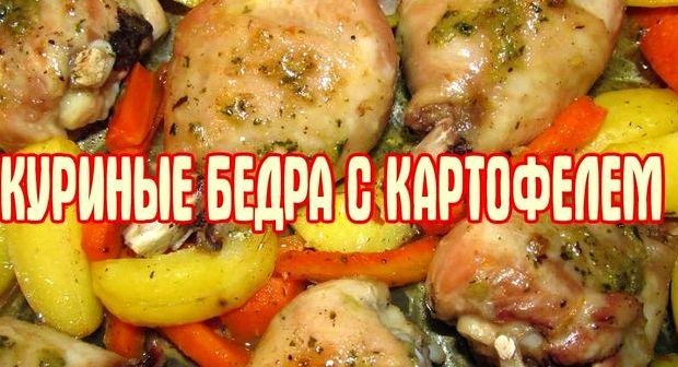 Куриные бедра запеченные с овощами в духовке