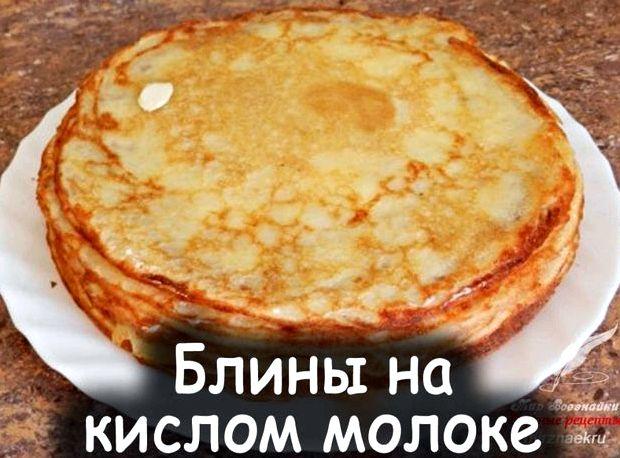 Блинчики на кислом молоке рецепт с фото пошагово с дырочками