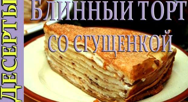 Блинный торт рецепт с фото пошагово в домашних условиях со сгущенкой