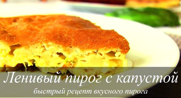 Быстрый пирог на кефире с капустой рецепт