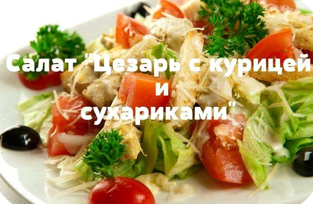 Греческий салат рецепт классический с сухариками