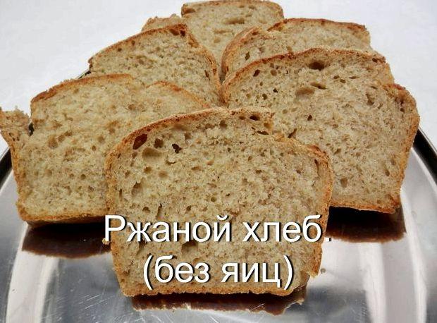 Испечь черный хлеб дома в духовке рецепт простой