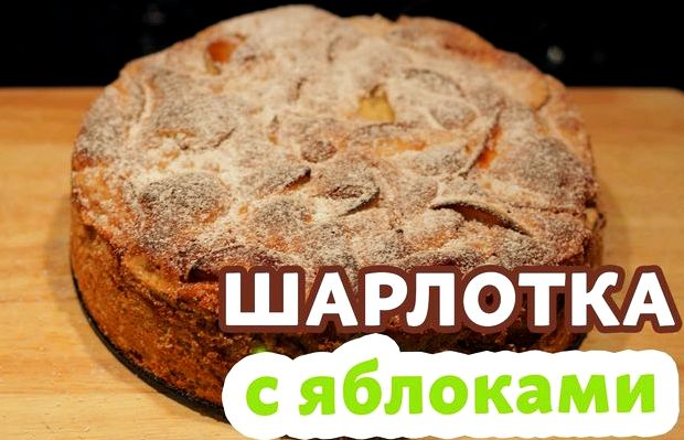 Как испечь шарлотку с яблоками в духовке рецепт
