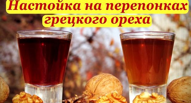 Как настоять самогон на перегородках грецкого ореха рецепт
