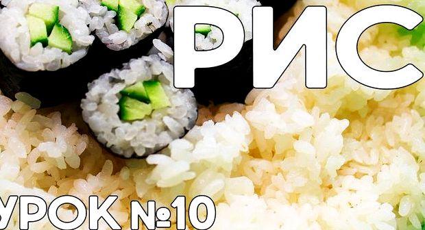 Как приготовить рис для суши в домашних условиях рецепт