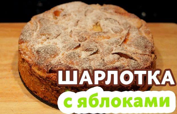 Пирог шарлотка с яблоками рецепт в духовке рецепт с пошагово 2