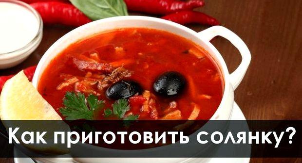 Как приготовить солянку в домашних условиях пошаговый рецепт с фото