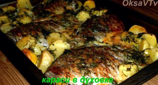 Караси в сметане рецепт на сковороде с фото пошагово