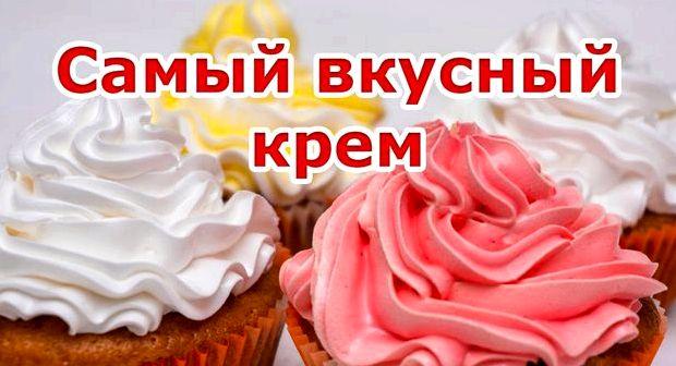 Крем белковый для торта рецепт с фото пошагово
