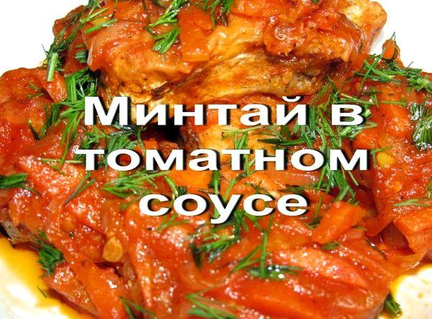Минтай тушеный с морковью и луком и томатной пастой рецепт