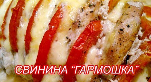 Мясо гармошка запеченное в фольге в духовке рецепт с фото
