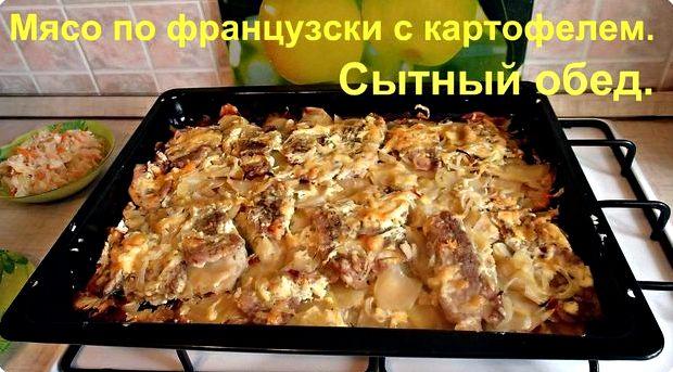 Мясо по капитански в духовке рецепт с фото из свинины с картофелем