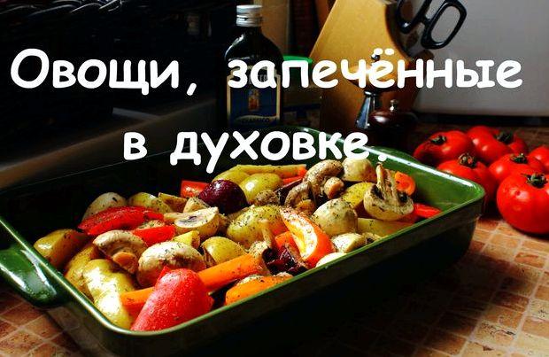 Мясо с овощами тушеное в духовке рецепт с фото