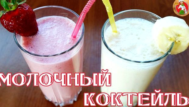 Молочный коктейль с мороженым рецепт в домашних условиях в блендере с фото