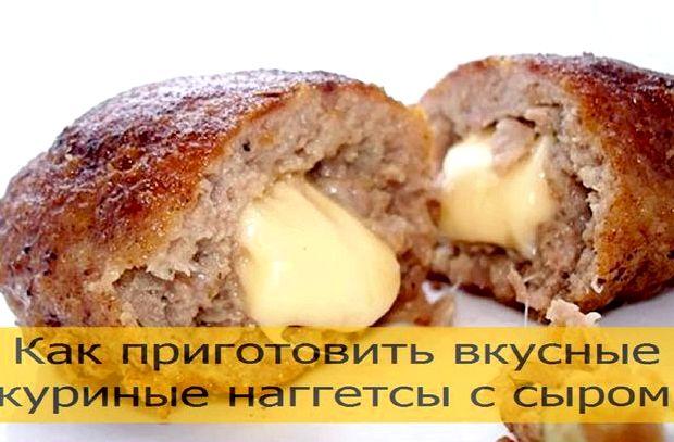 Наггетсы в домашних условиях рецепт с фото с сыром