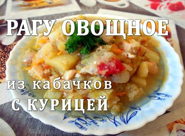 Овощное рагу с кабачками и картошкой мясом рецепт с фото
