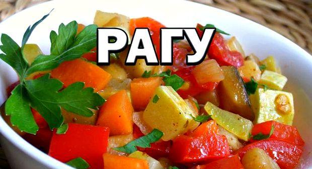 Овощное рагу с кабачками и с мясом рецепт с фото