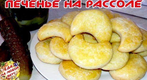 Печенье на рассоле от огурцов рецепт с фото