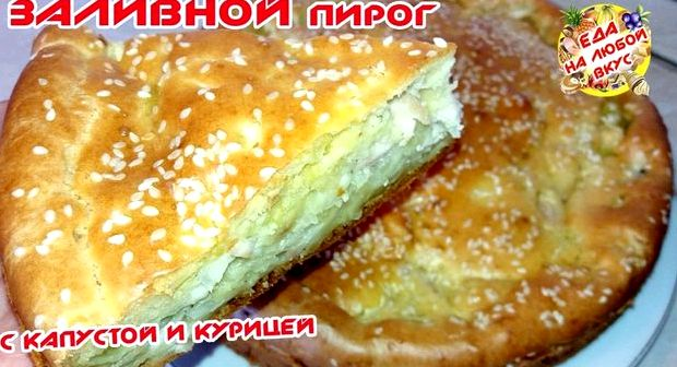 Пирог с капустой на кефире в духовке рецепт
