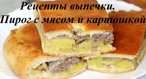 Пирог с картошкой с мясом в духовке рецепт с фото