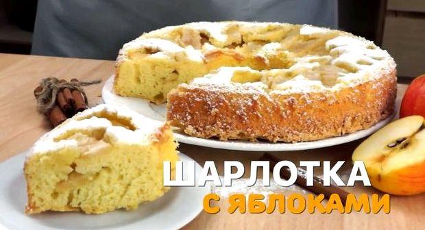 Простая шарлотка с яблоками рецепт с фото пошагово в духовке
