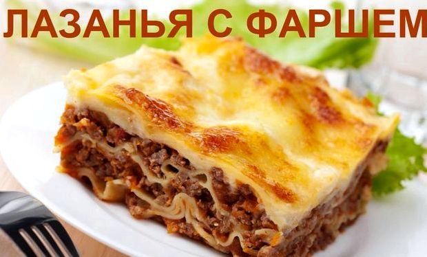 Простой рецепт лазаньи с фаршем в домашних условиях