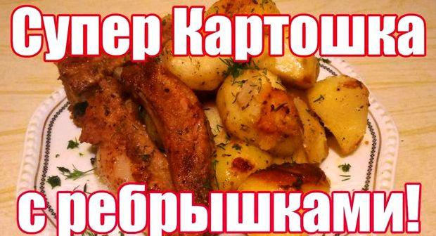 Ребрышки с картошкой в духовке пошаговый рецепт с фото