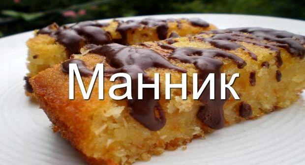 Рецепт манника на кефире в духовке с фото пошагово