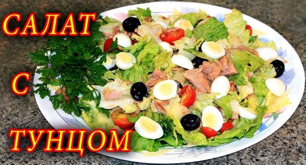 Рецепт с фото салата с тунцом консервированным