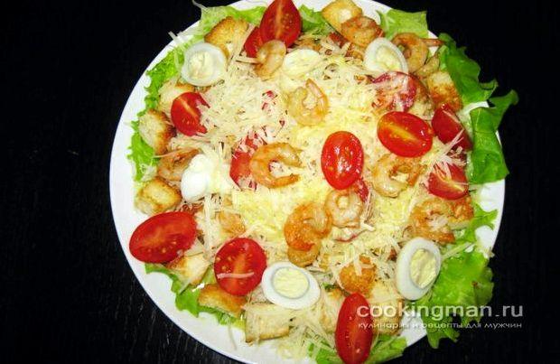 Рецепт салата цезарь с креветками и сухариками