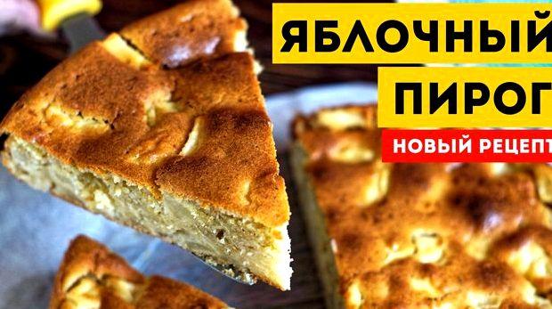 Рецепт шарлотки на английском языке с переводом на русский