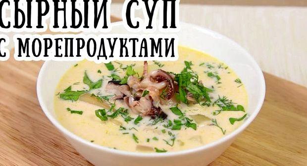 Рецепт суп с креветками и плавленным сыром