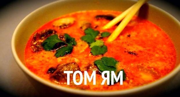 Рецепт супа том ям с морепродуктами в домашних условиях