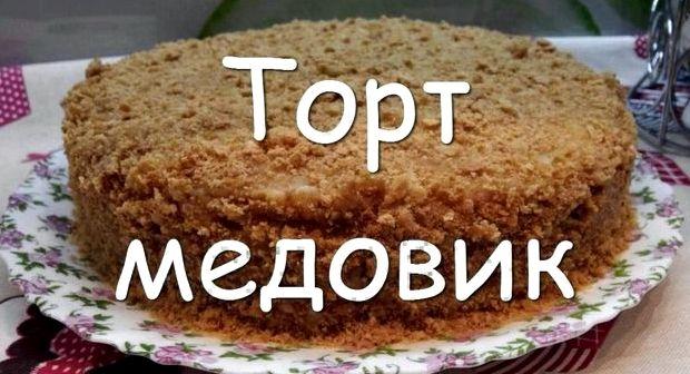 Рецепт торта медовый в домашних условиях с фото пошагово