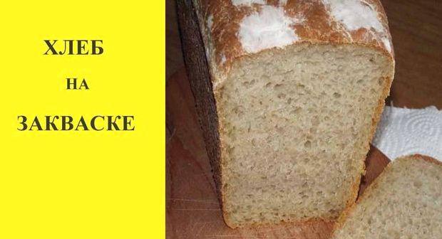 Ржаной хлеб на хмелевой закваске