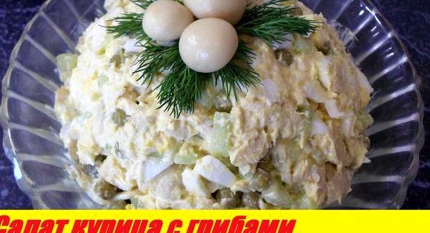 Салат деревенский рецепт с фото с грибами и курицей