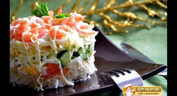 Салат с красной икрой рецепт с фото очень вкусный
