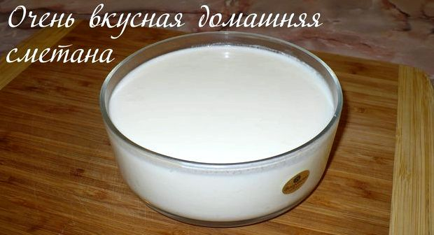 Сметана в домашних условиях рецепт из козьего молока