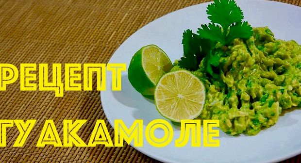 Соус из авокадо гуакамоле классический рецепт