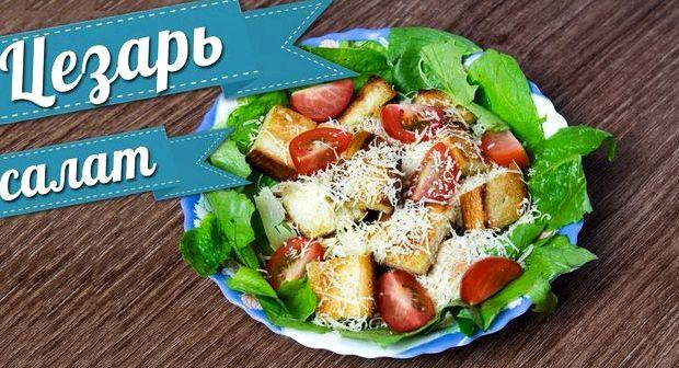 Соус к салату цезарь с курицей в домашних условиях рецепт с фото