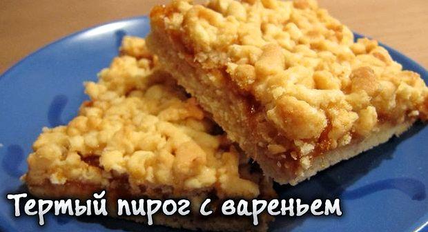Тертый пирог с вареньем пошаговый рецепт с маргарином