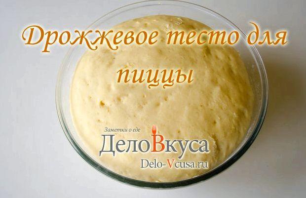 Тесто для пиццы дрожжевое быстрое на молоке рецепт