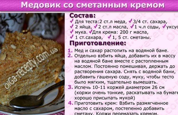 Торт медовик рецепт с фото с сметанным кремом