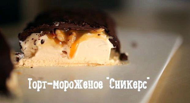 Торт мороженое рецепт с фото в домашних условиях