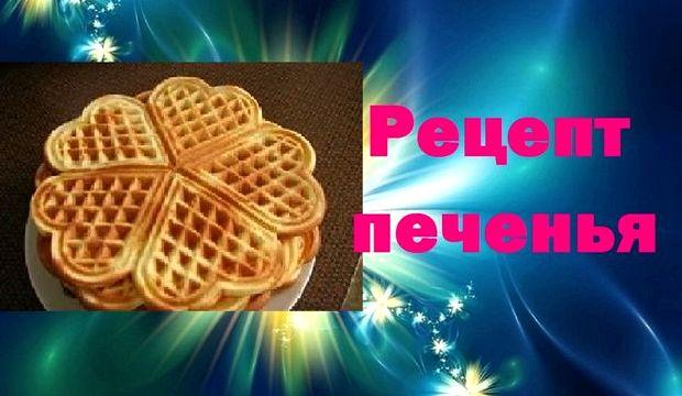Вафельное печенье в вафельнице рецепт с фото