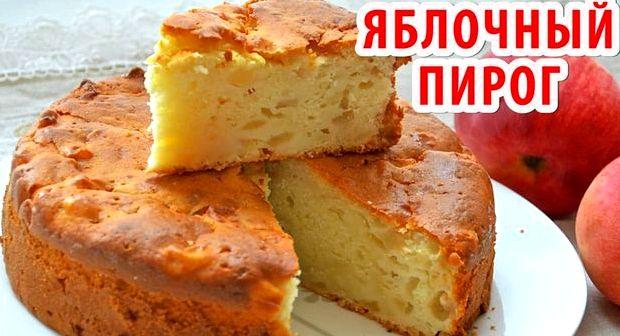 Пирог без яиц с яблоками рецепт пошагово в духовке 99