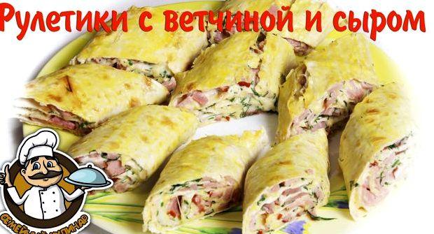 Закуска из лаваша с ветчиной и сыром рецепт с фото