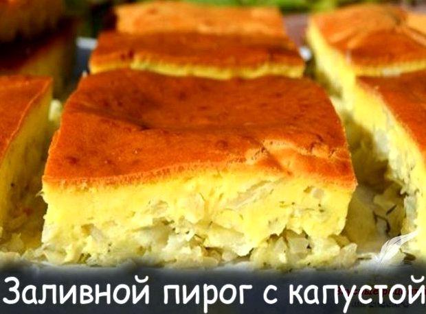 Заливной пирог с капустой рецепт с фото пошагово в духовке