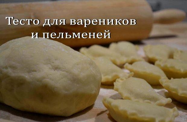 Заварное тесто для пельменей рецепт с фото пошагово