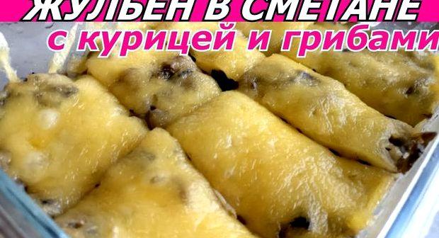Жульен рецепт классический с грибами со сметаной